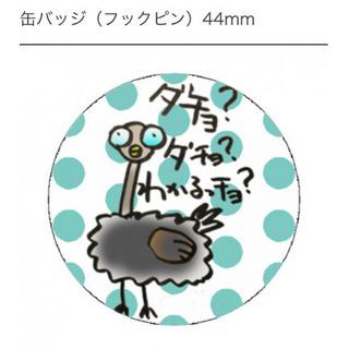 【ドトールサイズアップ無料】まねきやキャラクタ缶バッジ【5種】ト...