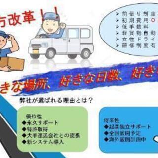 高収入‼東海市平均月収50万~60万円✴️大手企業と提携により実現した次世代宅配スタッフ☺女性大歓迎♪ − 愛知県