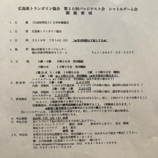 広島県トランポリン・バッジテスト会・シャトルゲーム会
