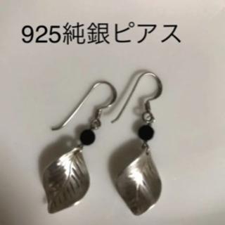 925純銀ピアス/新品