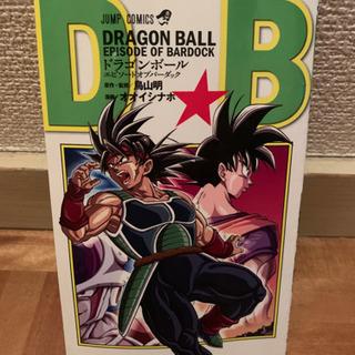 DRAGON  BALL   エピソード オブ  バーダック