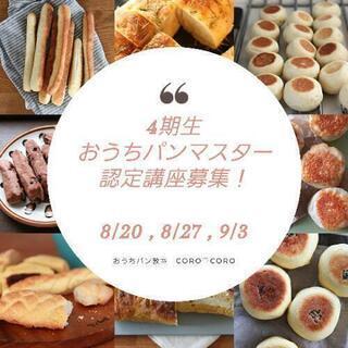 【残1名】8/20(火)スタート4期生募集!cotta運営【おう...