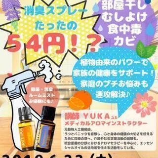 【残席5】くらしの精油活用術♡【アロマ🌹】