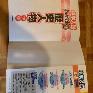 中学入試   まんが攻略B O N    - 本/CD/DVD