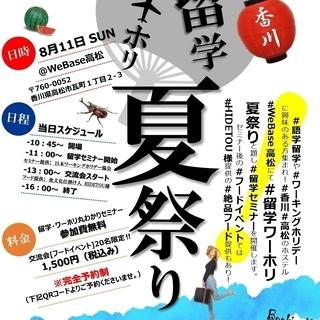 【8/11(日)留学・ワーホリ夏祭り@WeBase高松 in 香川】
