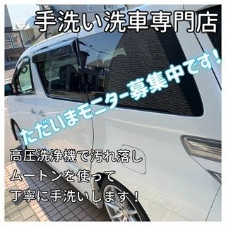 【モニター募集】個人運営 手洗い洗車 / 札幌市清田区、厚別区【...
