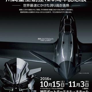 -kawasaki- 川崎重工創立120周年記念展 零戦「飛燕」...