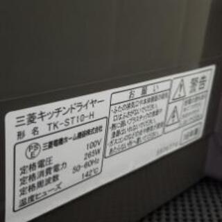 三菱 食器乾燥機 − 福岡県