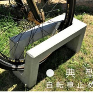 コンクリート  自転車止め