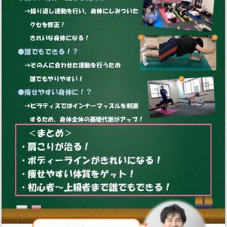 身体を内側からキレイに❗️ピラティス教室