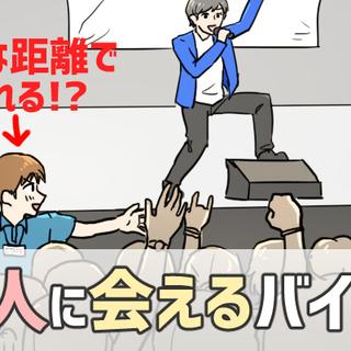 6/24(月)一日のみ!即給OK!海外ドラマイベント!秋葉原!日当...