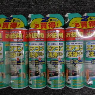 エアコン洗浄スプレー 2本セット×3