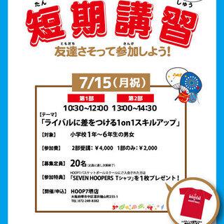 【小学生対象】バスケ夏期講習開催します!!