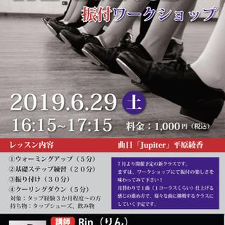 【6月29日(土)タップダンス振付ワークショップ】60分1000円