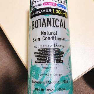 ボタニカル化粧水 1000ml   未使用
