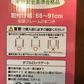 【未開封・新品】ベビーゲート 日本育児