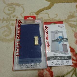 ドコモ・Xperia携帯ケース、ガラスフィルム