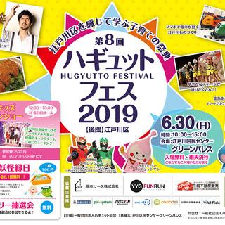 第8回ハギュットフェス2019 ~江戸川区を感じて学ぶ子育ての祭典~
