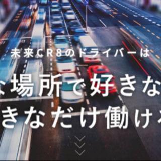 大阪府全域でドライバー募集!
