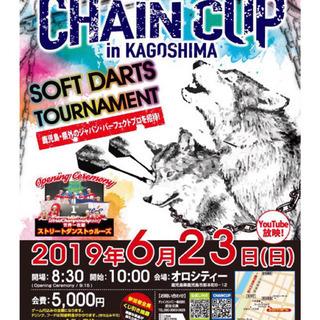 【大募集!!】第1回CHAIN CUP