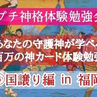 守護神無料鑑定!八百万の神 プチ神格体験勉強会④ in 福岡 6/30