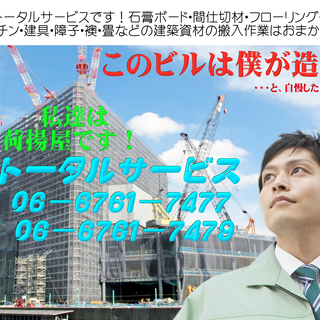 日払い・高収入・シフト自由!1時間で7000円以上稼げる日も!資材...