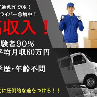 愛知県エリア *春日井市 平均月収50万~60万円‼️ や…