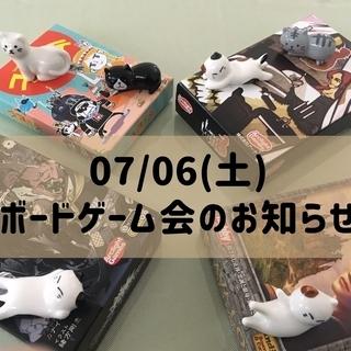 07/06(土)ボードゲーム会メンバー募集