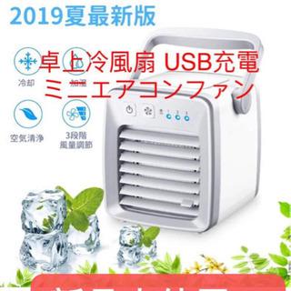 【新品未使用】2019夏最新版 卓上冷風扇 USB充電 ミニエアコ...