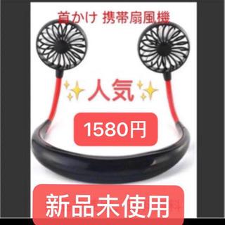 【新品未使用】首かけ 携帯扇風機 USB扇風機