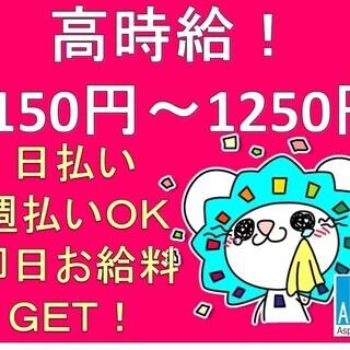 【7月8日or7月22日スタート】高時給1200円!レストランの宅...