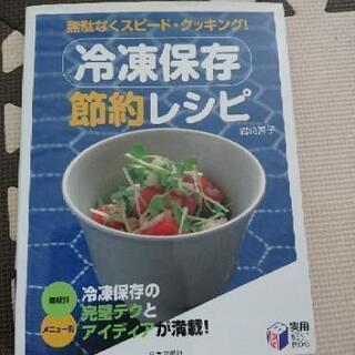 冷凍保存 節約レシピ本
