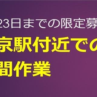💖日曜もあり【23日までの限定募集🌛】夜間工事軽作業スタッフ【最寄...