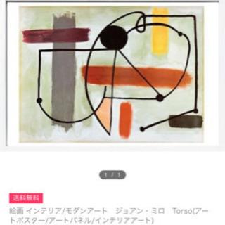 Joan Miro(ジョアン・ミロ) アートパネル