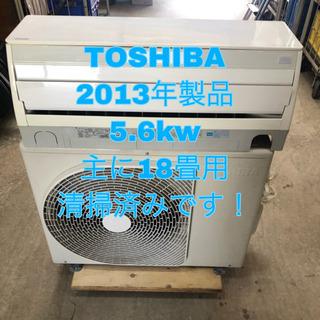 東芝 エアコン 5.6kw  TOSHIBA 標準取り付け工事込み価格