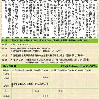 『ミドルマネジャー養成ゼミ2019』