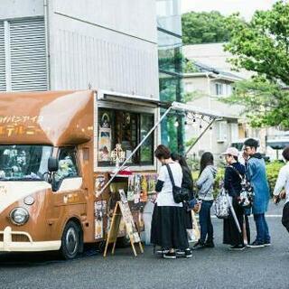 日払い 日給7000円~1万円 キッチンカーでの調理補助、注文対応...