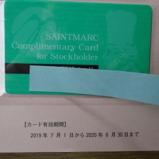 サンマルク 株主優待カード 20%OFF有効期間中は何度でも、た...