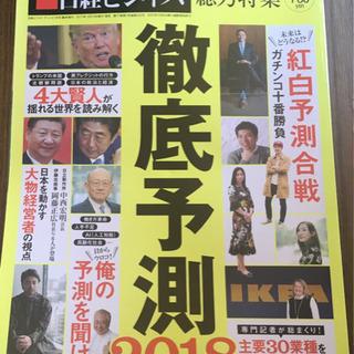値下げ‼️日経ビジネス 総力特集 徹底予測2018