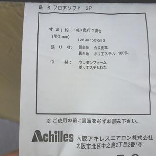 PayPay可 手稲リサイクル アキレスエアロン フロアソファ コーナーソファ L字 黒 ¥11,800- - 売ります・あげます
