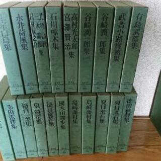 日本現代文学全集 全38刊