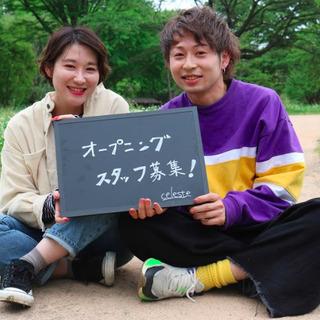 ニューオープン 美容師/スタイリスト募集 月35万円の報酬保障あり