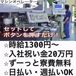 祝金20万円!「マシンオペレーター」時給1300円から!寮費無料な...