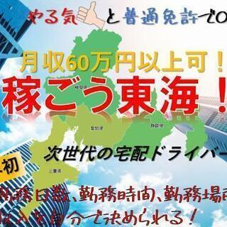 愛知県【豊田市平均月収50万~60万円】大手企業数社と提携により今...