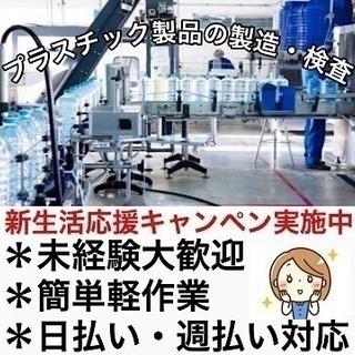 「急募」祝金30万円「プラスチック製品の製造・検査」