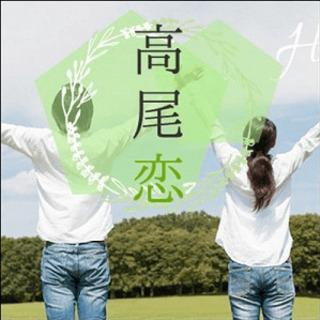 【30代・40代 】高尾山ハイキング婚活♪