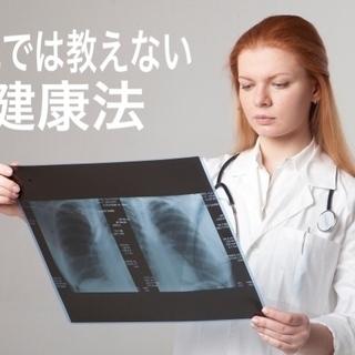 ラジエーションハウスで働いていた診療放射線技師が教える病院では教え...