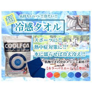 熱中症予防‼️冷感タオル【50枚】お買い得まとめ売り‼️