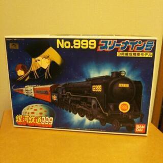 銀河鉄道999・スリーナイン号(3両編成精密モデル)プラモデル