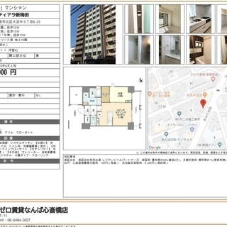 【全て角住戸☆】2019年3月新築分譲賃貸マンションです♪